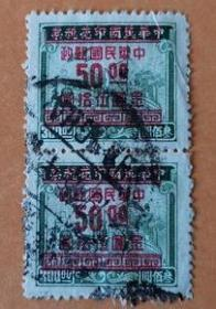 民国邮票 民印花税票加盖改作金圆50元双连信销票