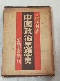 民国版 二十六年《中国政治思想史》 稀缺  价低  实物拍照   请看图
