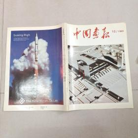 日文版小8开《中国画报》1993年10期 详细见图