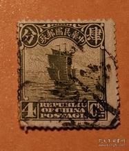民国邮票 帆船肆分  移位