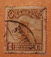 民国邮票 帆船壹分