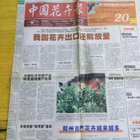 中国花卉报2005年6月14日,我国花卉出口还能放量。