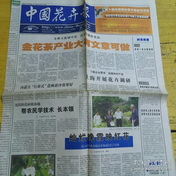 中国花卉业2005年6月16日金花茶产业大有文章可做。