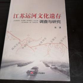 江苏运河文化遗存调查与研究。
