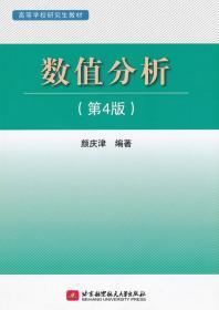 数值分析(第四版) 颜庆津 9787512409170