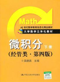 二手微积分下册经管类第四版吴赣昌中国人民大学出版社