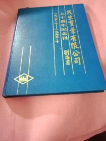 民生实业有限公司七十周年纪念刊 1925-1995