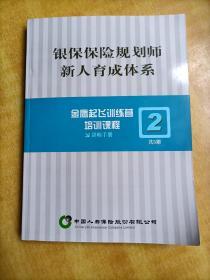 银保保险规划师新人育成体系:金鹰起飞训练营培训课程讲师手册2