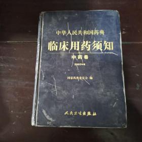 中华人民共和国药典:临床用药须知(中药卷)(2005年版)【正版实拍现货】