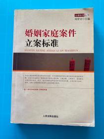 立案标准丛书:婚姻家庭案件立案标准