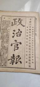 清代光绪老报纸、政治官报