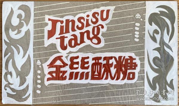 北京市金糕厂 金丝酥糖手绘封面原稿
