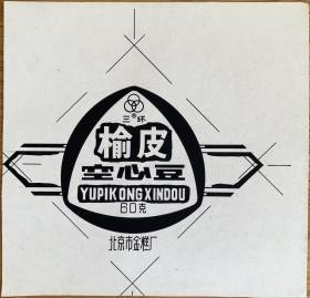 北京市金糕厂 榆皮空心豆手绘封面原稿