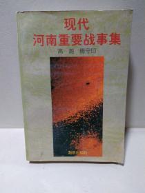 现代河南重要战事集