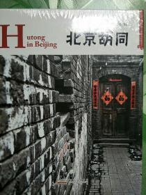 北京胡同(典藏版)