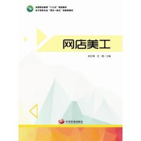网店美工 孙红梅,汪健 著 9787517708711