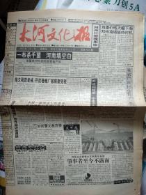 大河文化报1997/7.4