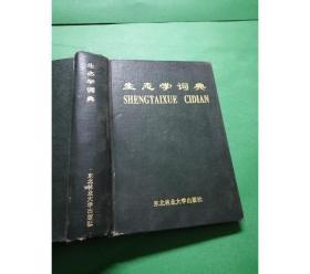 生态学词典