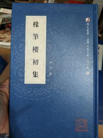 椽笔楼初集/厦门文献系列·同文书库