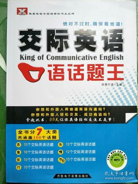 交际英语口语话题王