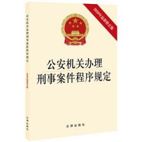 公安机关办理刑事案件程序规定 2020年新修正版 法律出版社 著