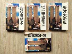 企业家成功点子运作指南:天才大老板、四两搏千斤、超级营销术、日本犹太人赚钱密点(4本合售)