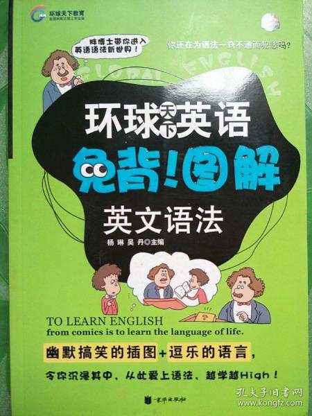 环球天下英语:免背图解英文语法