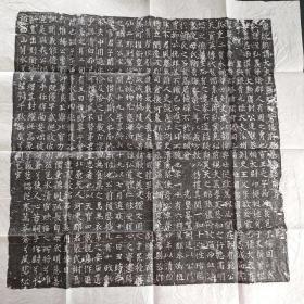 唐杨滑墓志   尺寸:57.5*57