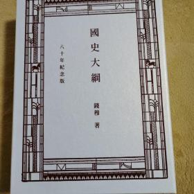 国史大纲(上下册精装)出版八十年纪念版