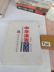 中华法治史话
