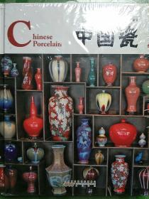 中国瓷(典藏版)