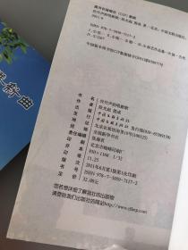 丝竹声韵唱新歌+开发建设谱新曲(文艺作品集)【2本合售】【一版一印】