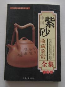 中国紫砂收藏鉴赏全集