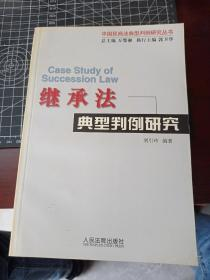 继承法典型判例研究