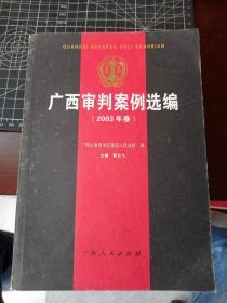 广西审判案例选编 2003年卷