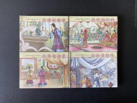 中国古典文学经典连环画(4册)50开精装连环画
