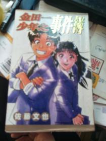 漫画:金田一少年之事件簿 3册全 附光盘·