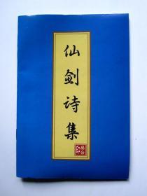 【游戏】仙剑奇侠传(1CD+仙剑诗集+回函卡+更正页)详见图片