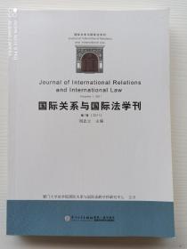 《国际关系与国际法学刊(第1卷·2011)》