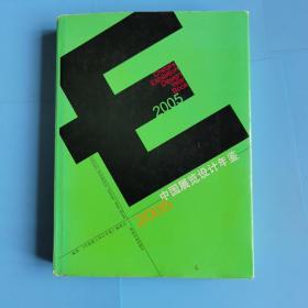 2005中国展览设计年鉴 (2005年一版一印,精装,厚册有书衣/大16开-铜版彩印摄影实景图册/附光盘1张】)