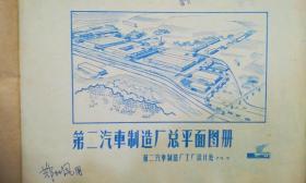 第二汽车制造厂总平面图册(1974.9)