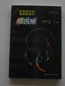 """""""新基础教育""""探索性研究报告集"""