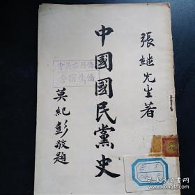 中国国民党史