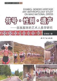正版新书 符号.性别.遗产-苗族服饰的艺术人类学研究:中国艺术