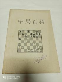 中局百科 英文版(国际象棋)