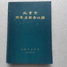北京市街巷名称录汇编