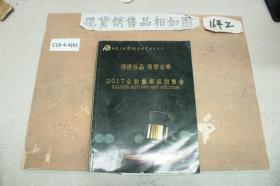 承乾(北京)国际拍卖有限公司 2017金秋艺术品拍卖会