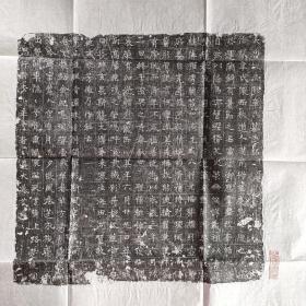 唐辛氏墓誌铭  尺寸:43.3*43.3