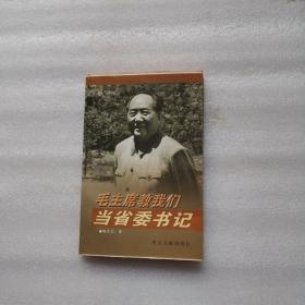 毛主席教我们当省委书记(毛边本)