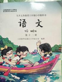 九年义务教育六年制小学教科书语文(第十二册)